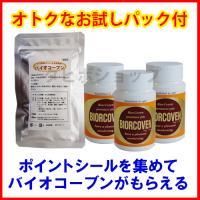 バイオコーブン3個セット ムコ多糖タンパク含有 プロテオグリカン