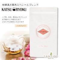 ブレンド茶(KATSURYOKU)/健康茶  〇当店1番人気の健康茶です。 〇癒されたい方 〇ハトム...