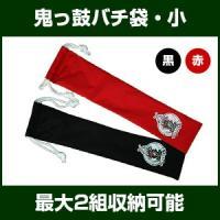 和太鼓・太鼓のバチ用のケース!  オリジナルバチ袋の小です。通常のバチが2組入ります。 色は黒と赤が...