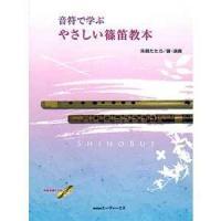 篠笛奏者・朱鷺たたらさん監修の篠笛CD付教則本です。 篠笛のことはもちろん、楽理についても一から詳し...