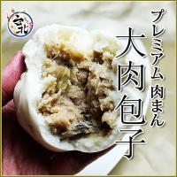 プレミアム 手作り大肉まん  挽きたての豚挽肉に玉葱、椎茸 そしてアクセントにザーサイを加えた豪華な...