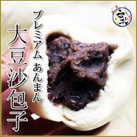 プレミアム 手作り大あんまん  北海道産の良質な小豆をじっくり煮込み 練り上げた粒あんに 心をこめて...