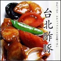 ・台北自慢の手作り酢豚  一晩下味をつけて寝かせた豚バラ肉を油でこんがり揚げ 玉葱、干椎茸、人参、パ...