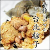 手作り 台北粽子 3個入り  茨城県の小さな農家さんが丁寧に作ったもち米に、台湾名産落花生・豚角煮・...