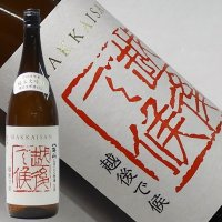12月上旬出荷予定です。只今ご予約受付中!   日本酒の原点を甦らせた 品格と味わいをご堪能ください...