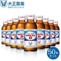 大正製薬 リポビタンD  タウリン1000mg 配合 ビタミンB群 無水カフェイン 100ml 50本 指定医薬部外品 栄養ドリンク 栄養剤 リポビタン