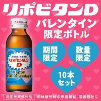 大正製薬 リポビタンD バレンタイン限定ボトル 100mL × 10本セット 送料無料  「ファイト...