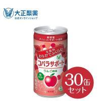 ダイエット 炭酸飲料 コバラサポート りんご風味 185ml × 30缶セット 送料無料  ダイエッ...