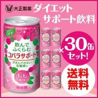 ダイエット 炭酸飲料 コバラサポート もも風味 185ml × 30缶セット 送料無料  ダイエット...