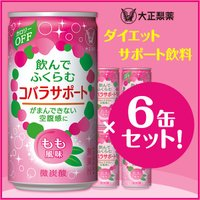 ダイエット 炭酸飲料 コバラサポート もも風味 185ml × 6缶セット  眞鍋かをりさんのTVC...