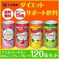 ダイエット 炭酸飲料 コバラサポート マスカット風味 185ml × 120缶セット 送料無料  ダ...
