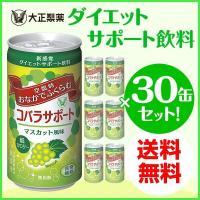 ダイエット 炭酸飲料 コバラサポート マスカット風味 185ml × 30缶セット 送料無料  ダイ...