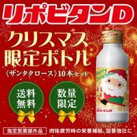 大正製薬 リポビタンD クリスマス限定ボトル 100ml × 10本セット(サンタクロース) 送料無...