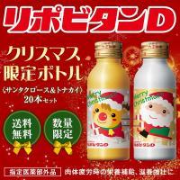 大正製薬 リポビタンD クリスマス限定ボトル 100ml × 20本セット 送料無料 ※一部離島のお...