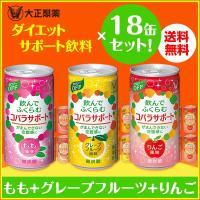 ダイエット 炭酸飲料 コバラサポート 18缶セット(もも風味6缶+グレープフルーツ風味6缶+りんご風...