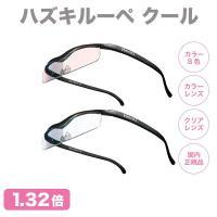ハズキルーペ クール 正規品 Hazuki 1.32倍 ギフト 日本製
