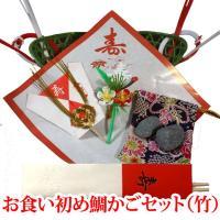 お食い初め 鯛かご 飾り 祝い箸 セット(竹) 歯固め石 巾着付き ( お食い初め 石 はがため石 百日祝い ベビー食器 )