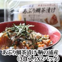 タレの味が染みこんだしっかりとした鯛の身とツ〜ンとわさび味が、食欲をそそります。 鞆の名物と言えば鯛...