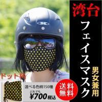 バイカーとオシャレ女子/男子を中心に大人気の台湾マスク。色柄150種以上、蒸れにくく洗える布製でバイ...