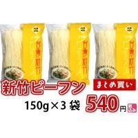 ビーフン 台湾/新竹米粉(シンチクビーフン)3袋