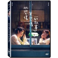 <リージョン3>劉以豪(リウ・イーハオ) 陳意涵(アイビー・チェン)主演 台湾映画 「悲しみより、もっと悲しい物語」「比悲傷更悲傷的故事」DVD【台湾盤】