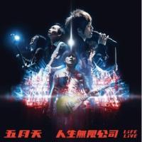 【ラスト1枚】五月天(メイデイ)「人生無限公司 Life Live」3CD【予約限定版】