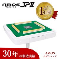 全自動麻雀卓 家庭用 AMOS JP2(アモス・ジェーピーツー)