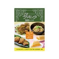 ◆マクロビオティック料理教室発祥校、リマ・クッキングスクール創立50周年を記念したレシピ本。  マク...
