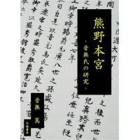 熊野本宮 ‐音無氏の研究‐(音無篤・著)A5/172頁