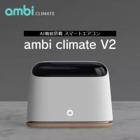 エアコン・スマートホーム・リモコン・スマートフォン・アンビクライメイト・IoT・温度調節・スマートセ...