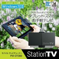 StationTV モバイル テレビチューナー PIX-DT360 ピクセラ スマートフォン タブレ...