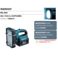 [商品発送]即日発送〜3営業日  適応バッテリー:BL3626:BL3622A  抜群の明るさ 1,...