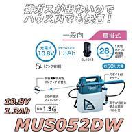 マキタ 充電式噴霧器 MUS052DW 10.8V 1.3Ah タンク容量5L
