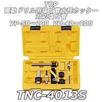 【メーカー直送品】  切断適用サイズ  VP50〜100  VU40〜200  パーツの組み合わせで...