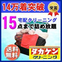 ■商品名■ 宅配クリーニング 衣類 15点まで詰め放題  (保管なし 仕上り次第お返しします) ■商...