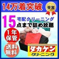 ■商品名■ 宅配クリーニング 衣類 15点まで詰め放題  最大1年間の保管付 ■商品説明文■ こちら...