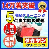 ■商品名■ 宅配クリーニング 衣類 5点まで詰め放題  最大1年間の保管付 ■商品説明文■ こちらか...