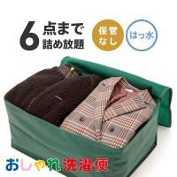 ■商品名■ 宅配クリーニング 衣類 6点まで詰め放題  6点はっ水加工付き (保管なし 仕上り次第お...