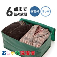 ■商品名■ 宅配クリーニング 衣類 6点まで詰め放題 6点はっ水加工付き  最大1年間の保管付 ■商...