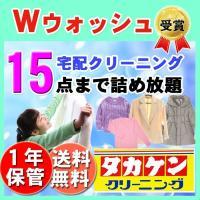 ■商品名■ 宅配クリーニング 衣類 ダブルウォッシュ付き15点まで詰め放題  最大1年間の保管付 ■...