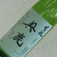 秋鹿酒造 奥鹿 きもと 純米生原酒 5年古酒 720ml