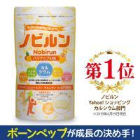 ノビルン 公式 こども成長サプリ パイナップル味 60粒 栄養機能食品(カルシウム ビタミンD ビタミンB6)栄養バランス補給 サプリメント 送料無料