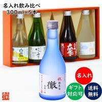 名入れ 日本酒 飲み比べ 300ml×6本セット  高野酒造のおすすめの日本酒300ml飲み比べ6本...