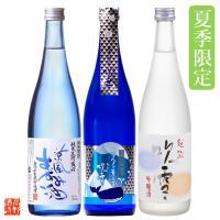 日本酒 飲み比べ 夏の冷酒 720ml 3本セット【夏季限定】  爽やかに、涼やかにをテーマにした春...