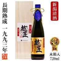 越匠 1993年 吟醸古酒 720ml[桐箱入り]1993年(平成5年)に製造した吟醸酒が、今目覚め...