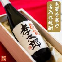 書道師範が書く!名入れ焼酎!新潟の蔵元、高野酒造が丹精込めて醸し上げた日本酒の酒粕を丹念に蒸留し、じ...
