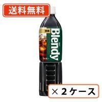 原材料★ コーヒー、乳化剤 内容量★900ml 栄養成分★100mlあたり エネルギー:6kcal、...