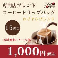◆専門店ブレンド ロイヤルブレンド 品名★レギュラーコーヒー(粉)原材料★コーヒー豆(生豆生産国名:...