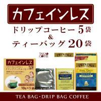 カフェインレスのドリップコーヒーとティーバッグのお買い得セットです♪  ◆専門店ブレンド カフェイン...