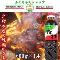 戸村本店の焼肉のたれ 600g×1本 送料無料 宮崎県の人気タレ 美味しくて旨い味